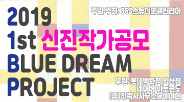 2019 1st BLUE DREAM PROJECT