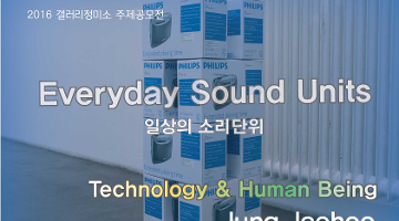 Everyday Sound Units