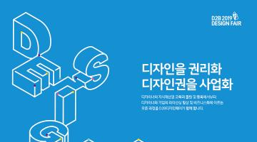 2019 D2B(Design-to-Business) 디자인페어