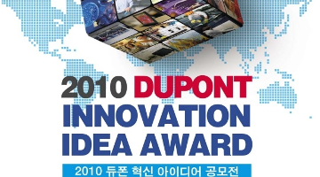2010 DUPONT Innovation Idea Award